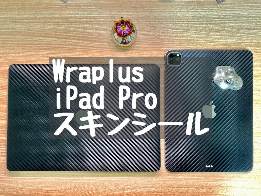 iPadPro スキンシール