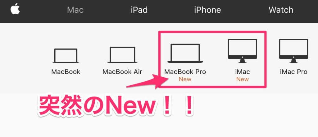 時 mac 買い 2020年 おすすめ新型Macラインナップ
